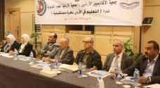 ندوة تنافش التعليم في الأردن تؤكد انعدام العلاقة بين التربية والجامعات