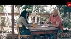 'الواقع المرفوض' درامة أردنية مبنية على قصص واقعية.. فيديو
