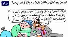 فيسبوك: هل يعثر 'شرشبيل' على عمان الجديدة ؟