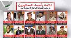 السعودية ترصد ٤٤٠ مليون دولار مكافآت لمن يدلي بمعلومات عن ٤٠ حوثيا