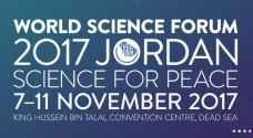 انطلاق فعاليات المنتدى العالمي للعلوم ٢٠١٧ الثلاثاء