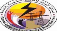 نقابة الكهرباء تطالب بوقف فصل عمالها