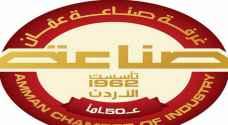 تراجع صادرات صناعة عمان ٤,٨ % بعشرة اشهر