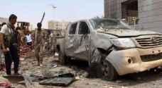 داعش يعلن مسؤوليته عن تفجير سيارة ملغومة في عدن باليمن