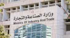 'الصناعة والتجارة' تحرر ٤٩٠٧ مخالفات في ١١ شهرا