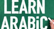المخابرات الأمريكية: اللغة العربية من أصعب اللغات تعليماً لعملائنا