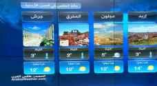 الجمعة: طقس بارد نهارا والحرارة تقترب من الصفر المئوي ليلاً..فيديو