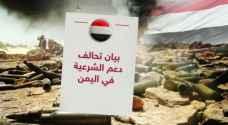 سكاي نيوز: التحالف يسقط منشورات جديدة على صنعاء