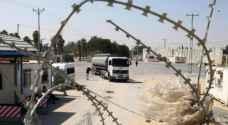 إعادة فتح معبر كرم أبو سالم بعد إغلاقه لأيام