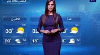 النشرة الجوية الأردنية من رؤيا 26-8-2016 | Jordan Weather Forecast