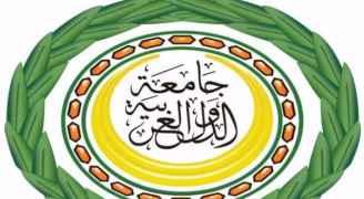 الجامعة العربية تدين الهجمات الإرهابية المسلحة التي وقعت بالكرك
