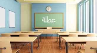 تعليق الدوام في مدارس السلط وعجلون
