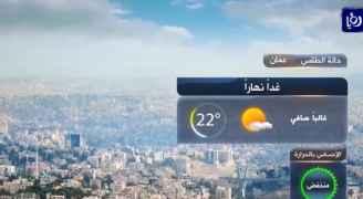 انخفاض على درجات الحرارة السبت.. فيديو