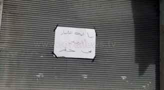 إربد: تجار يغلقون محالهم تضامنا مع القدس..صور
