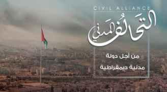 التحالف المدني يتهم الحكومة الأردنية بـ'تكميم أفواه' نصرة القدس