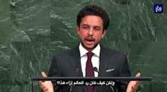 ولي العهد يلقي كلمة الأردن أمام الجمعية العامة للأمم المتحدة