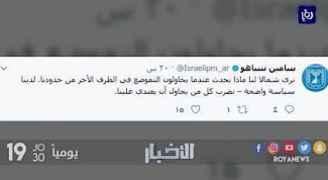 تصريحات نتنياهو وقواعد الاشتباك الجديدة -