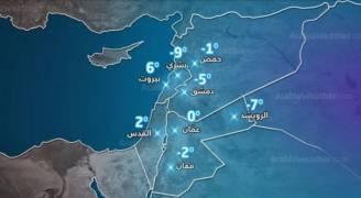 درجات الحرارة الصغرى المتوقعة في بلاد الشام بالتزامن مع الكُتلة الهوائية شديدة البرودة