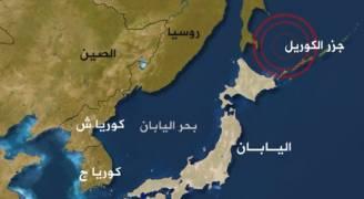 اليابان تحتج على الحشد العسكري الروسي في جزر متنازع عليها