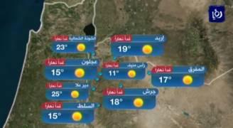 الجمعة: ارتفاع طفيف على درجات الحرارة وأجواء صافية .. فيديو