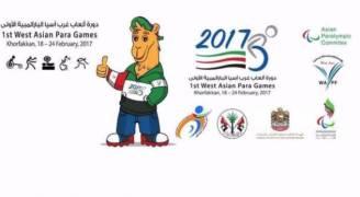 الأردن يحرز المركز الخامس في دورة غرب آسيا البارالمبية