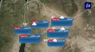بالفيديو.. طقس دافئ نهارا وأمطار رعدية مساء الثلاثاء