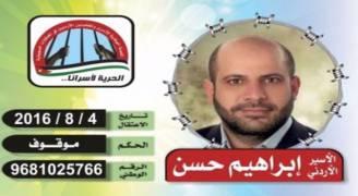 الاحتلال الاسرائيلي يحكم على أسير أردني بالسجن مدة 16 شهرا
