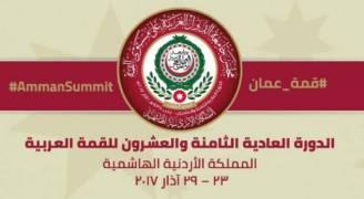 بدء ثاني الاجتماعات التحضيرية لقمّة عمان