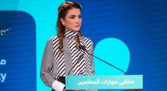 الملكة رانيا للمعلمين: أنتم بناة المستقبل فأتقنوا البناء.. صور