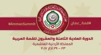 انطلاق أولى اجتماعات القمة العربية في عمّان على المستوى الوزاري
