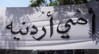 مجلس الأمة يمنح أبناء الأردنيات اقامة في المملكة