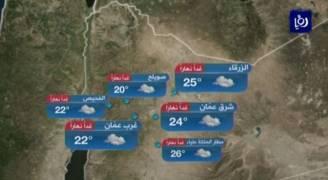 بالفيديو..انخفاض على درجات الحرارة وأمطار رعدية الخميس