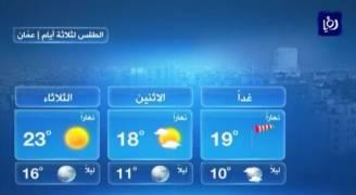 بالفيديو .. انخفاض ملموس على درجات الحرارة وأجواء باردة ليلا الأحد