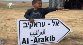 الاحتلال يهدم قرية العراقيب للمرة الـ ١١٢