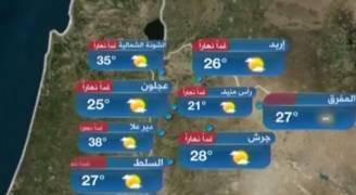 بالفيديو.. أجواء دافئة فوق المرتفعات وحارة في الأغوار الأربعاء