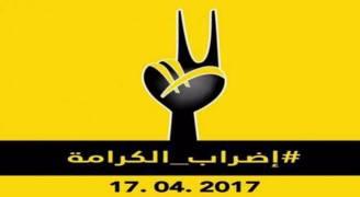 'إضراب الكرامة' يدخل يومه العاشر وتدهور بصحة أسرى .. فيديو