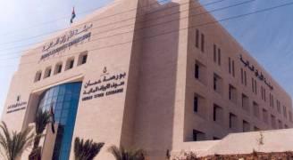 بورصة عمان ستوقف التداول باسهم الشركات المخالفة