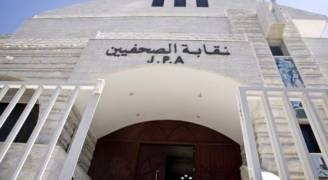 تأجيل انتخابات نقابة الصحفيين الى الجمعة القادم لعدم اكتمال النصاب