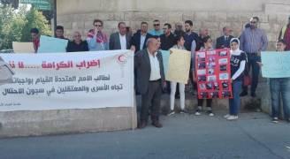 وقفة تضامن لأطباء الأسنان مع الأسرى الفلسطينيين