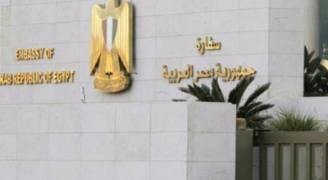 بيان من السفارة المصرية حول وفاة وإصابة عدد من مواطنيها برئاسة الوزراء
