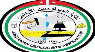 النسور نقيبا للجيولوجيين