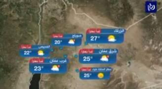 بالفيديو..انخفاض درجات الحرارة وأمطار خفيفة الثلاثاء