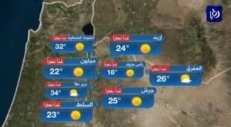 الجمعة اجواء ربيعية نهارا وباردة ليلا..فيديو