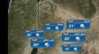 بالفيديو..طقس حارّ نسبيا في أغلب المناطق الأحد