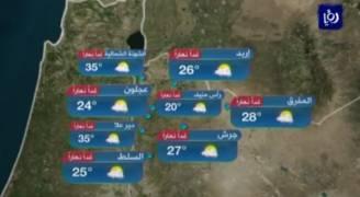 بالفيديو..ارتفاع على درجات الحرارة مع بقاء الأجواء باردة صباحًا الاثنين