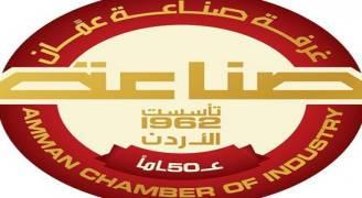 تراجع صادرات صناعة عمان ١١ % بالثلث الاول من العام