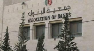 البنوك تورد ٢٦١ مليون دينار ضريبة دخل للخزينة عام ٢٠١٦