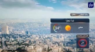 انخفاض على درجات الحرارة الاربعاء.. فيديو