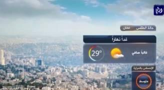 بالفيديو..طقس صيفي اعتيادي الجمعة
