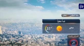 بالفيديو..ارتفاع طفيف على درجات الحرارة الأحد